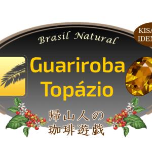 珈琲豆「グアリロバ トパージオ」をどうぞ。