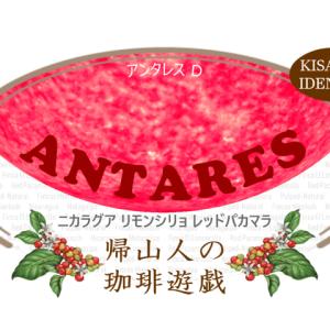 珈琲豆「アンタレス D」をどうぞ。