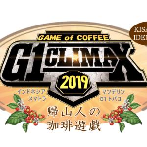 珈琲豆「G1クライマックス2019」をどうぞ。