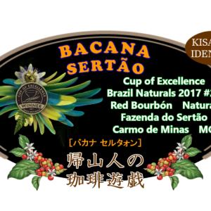 珈琲豆「バカナ セルタォン」をどうぞ。