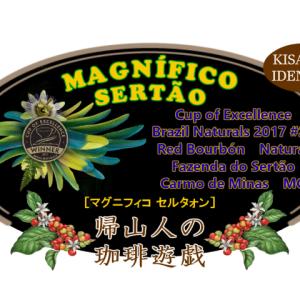 珈琲豆「マグニフィコ セルタォン」をどうぞ。