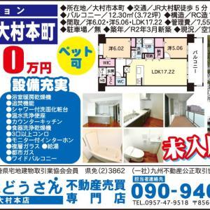 売りマンション(大村本町)