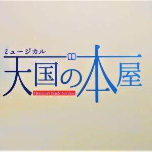 【井上小百合舞台レポ】安易なハッピーエンドより余韻がほしい ~天国の本屋②