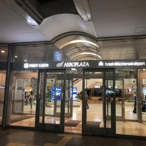 関西空港 仮眠、前泊 おすすめの場所(有料編)