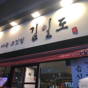 ソウル カンナム 24時間営業の熟成肉焼肉おすすめ店 キムイルド