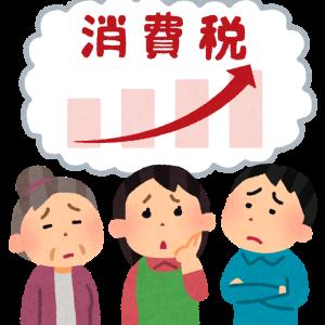 【雑談】 消費増税のかけこみ需要について思うこと