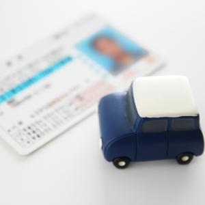 新年号に変っても運転免許は次の更新まで変えなくて大丈夫なの?