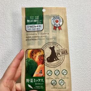 犬の無添加ピューレ〜犬のちゅ〜る!!
