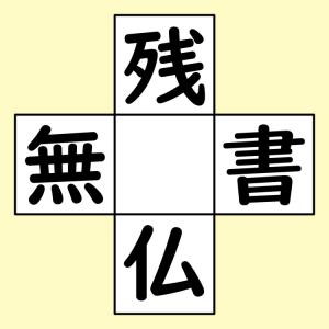 【脳トレ】漢字穴埋め 405問目