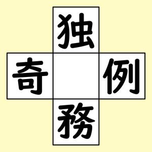 【脳トレ】漢字穴埋め 423問目