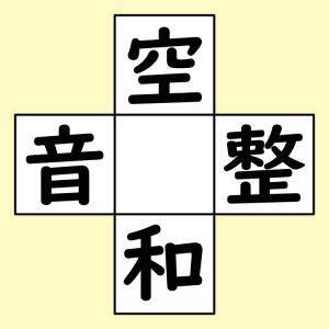 【脳トレ】漢字穴埋め 426問目
