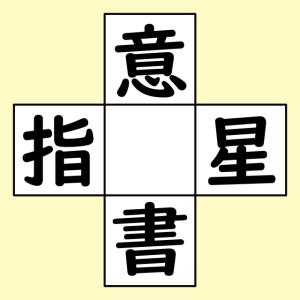 漢字脳トレ 142問目