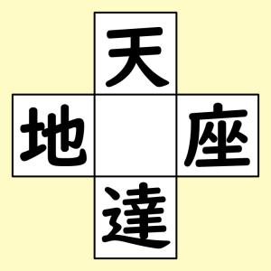 【脳トレ】漢字穴埋め 327問目