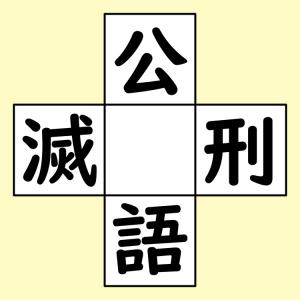 【脳トレ】漢字穴埋め 331問目