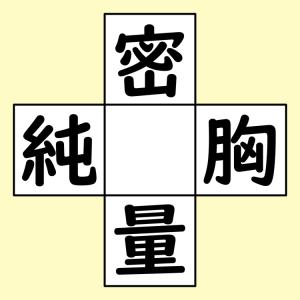 【脳トレ】漢字穴埋め 332問目