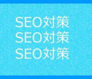 2020年2月 SEO変動|Google検索ランキングアルゴリズムの更新と対策を解説