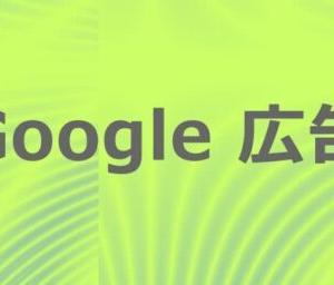 【最適化】Google 広告 スケジュール設定方法 ターゲット別おすすめ時間