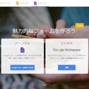 【便利!?】Googleフォーム 添付ファイル 画像添付 方法 ファイルアップ方法