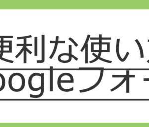 【集計 便利】Google フォーム 活用事例 13選 みんな の 使い方 利用目的 まとめ