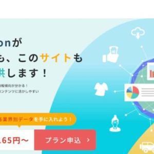 【ホームページ調査】業界動向 競合サイト 調査 に おすすめ データメゾン が 便利!