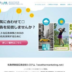【ネット広告】天気 気温 で 自動 web広告 配信 weathermarketing.net 気象連動型広告