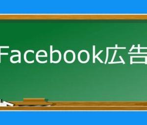 【簡単】Facebook広告 インスタグラム広告 コンバージョンAPI 設定方法 ワードプレス編