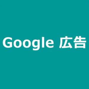【CTR 爆上げ】Google広告 画像表示オプションとは クリック単価 を 下げる 方法