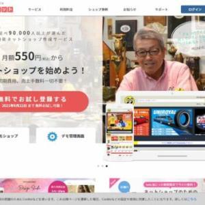 【国産】おちゃのこネット 低料金 ネットショップASP 老舗 ECカート の 評判 は?