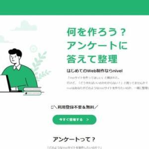 【おすすめ UI】nivel ニベル ホームページ制作 依頼内容 まとめ 無料 サービス!