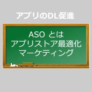 【アプリ マーケティング】ASOとは アプリストア最適化 ASOの始め方 ガイド
