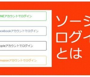 【便利すぎる】ソーシャルログインとは LINE facebook twitter など メリット 事例 など