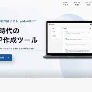【 palanRFPとは 】テンプレート を シンプルUI で サクサク RFP制作 できるツール