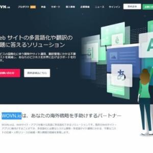 【翻訳】WOVN.ioとは Webサイト 多言語化 ツール で 手間なく 海外戦略 海外進出 強化
