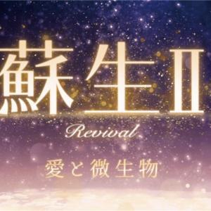 【募集】12/23(月)蘇生II映画上映会@二本松(S字の蔵)