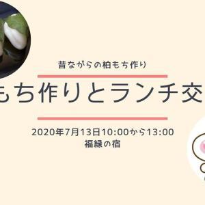 【募集】昔ながらの柏もち作りランチ交流会@福縁の宿