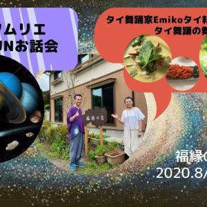 【募集】星のソムリエHideSUNとタイ舞踊家Emikoのタイ料理を作ろう・タイ舞踊の舞