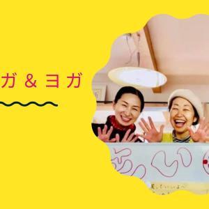 【募集】4/29笑いヨガ&ヨガ(宿泊も可)