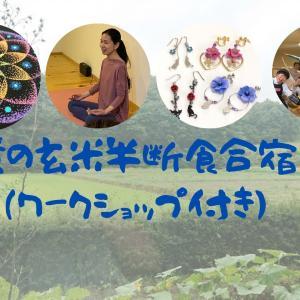 【募集】5/7〜9蒼の玄米半断食合宿(ワークショップ付き)