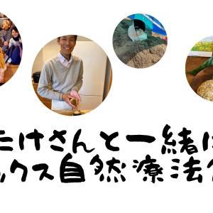 【募集】5/21〜23(金)たけさんと一緒にデトックス自然療法合宿