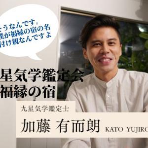 九星気学の加藤先生の鑑定を2年ぶりに受けました♡