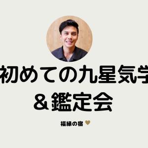 【募集】加藤先生の初めての九星気学&鑑定会