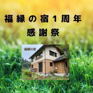 【募集】福縁の宿1周年記念感謝祭