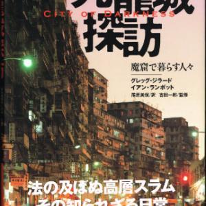 廃墟好き 九龍城がモデルになってるゲームや日本の九龍城