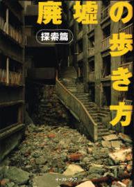 3冊目も廃墟本→廃墟の歩き方 探索篇 イーストプレス