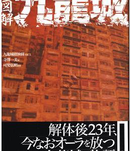 廃墟の王様 香港のスラム街いきなり趣味の一冊 廃墟本をご紹介→「大図解 九龍城」岩波書店