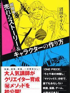 8冊目書評|漫画分析力強化!「売れるストーリー&キャラクターの作り方」