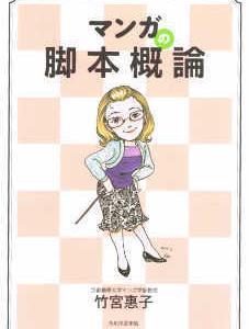 9冊目書評|少女漫画を学ぶなら最強の一冊「マンガの脚本概論」