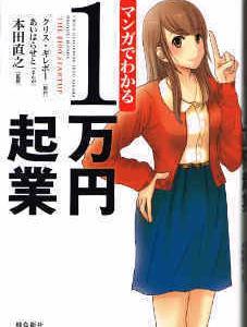 10冊目|文庫版と漫画版同じ本で比べてみた「一万円起業」