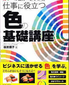 書評|色を自由に操りたいそんな時に「仕事に役立つ色の基礎講座」