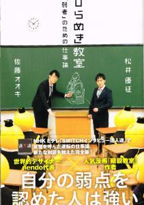 書評|世界的デザイナー(佐藤オオキ)と人気漫画家(暗殺教室)の最強コラボ「ひらめき教室」